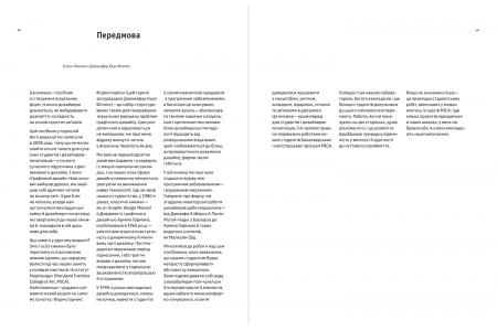 Основи. Графічний дизайн 04: Нові основи