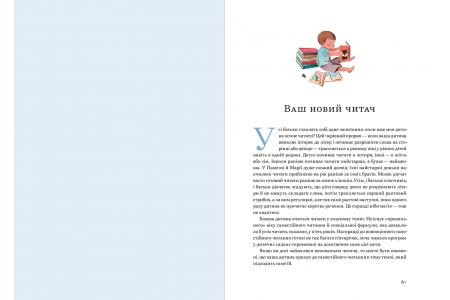 Як виховати читача
