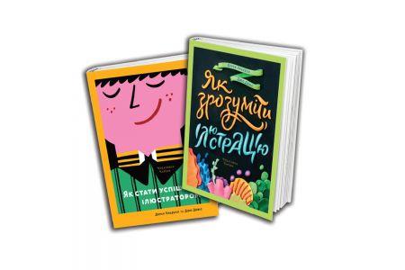 Як стати успішним ілюстратором та Як зрозуміти ілюстрацію (комплект із 2 книг)