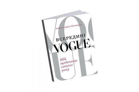 Всередині Vogue. Мій щоденник сотого року