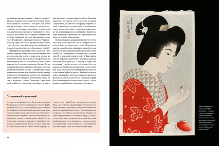 Писана краса: Історія макіяжу