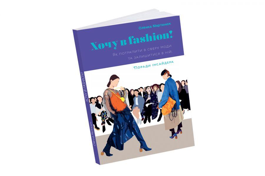 Хочу в fashion! Як потрапити в сферу моди та залишитися в ній: поради інсайдера