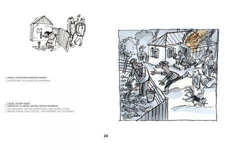 Антологія Української Карикатури. Частина Друга