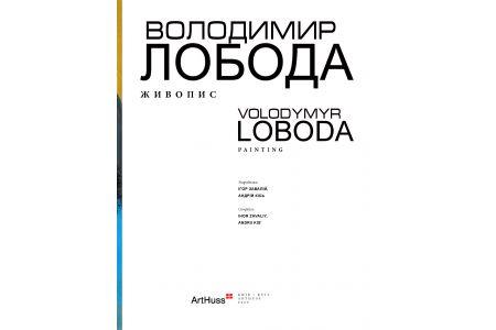 Володимир Лобода. Живопис
