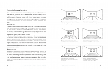 Мистецтво затишку. Практичний посібник зі стилю та дизайну інтер'єру