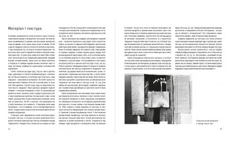 Наука дизайну та форми: Вступний курс, який я викладав у Баугаузі та інших школах
