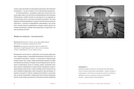 Емоційний дизайн та Опанувати складність (комплект із 2 книг)