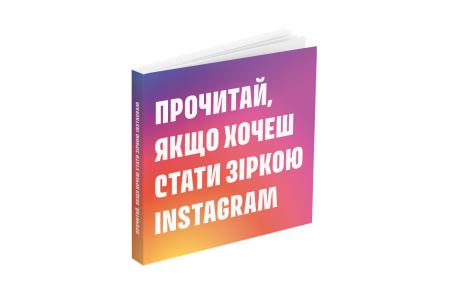 Прочитай, якщо хочеш стати зіркою Instagram