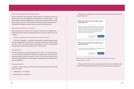 Письмо — це дизайн: Як слова створюють досвід користування (UX)