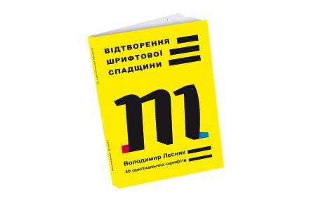 Відтворення шрифтової спадщини: 40 оригінальних шрифтів
