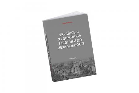 Українські художники: з відлиги до Незалежності. У 2-х книгах. Книга перша