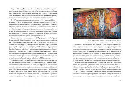 Українські художники: з відлиги до незалежності. Книга перша