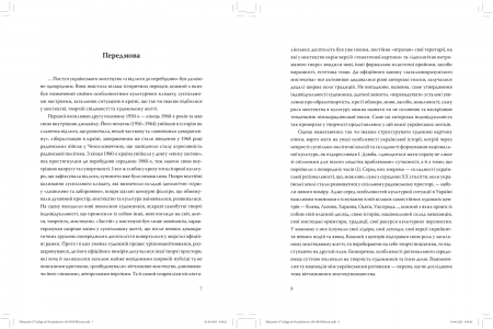 Українські художники: з відлиги до Незалежності. У 2-х книгах. Книга друга