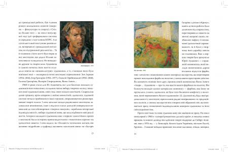 Українські художники: з відлиги до Незалежності. У 2-х книгах. (комплект із 2 книг)