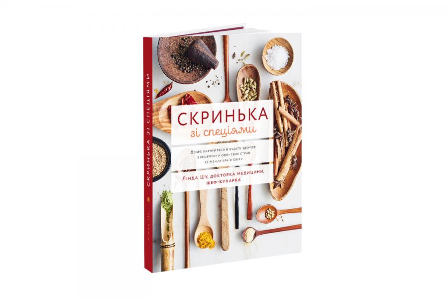 Скринька зі спеціями: Добре харчуйтеся й будьте здорові з рецептами овочевих страв із різних країн світу