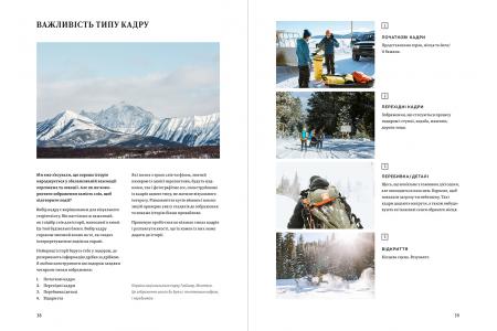 Сторітелінг у фотографії: П'ять кроків до створення незабутніх світлин