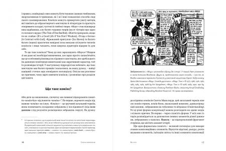 Сила коміксів. Історія, форма й культура