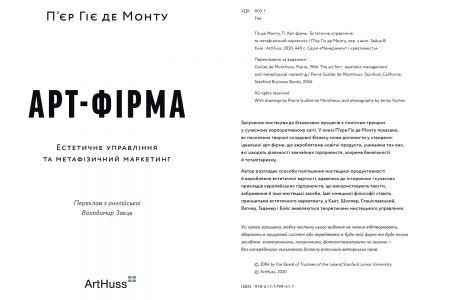 Арт-фірма: естетичне управління та метафізичний маркетинг