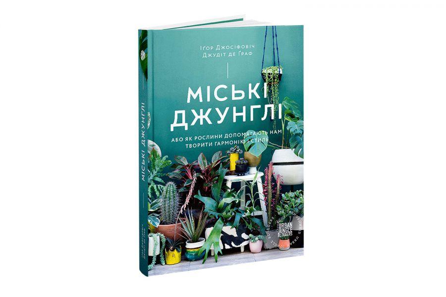 Міські джунглі. Або як рослини допомагають нам творити гармонію і стиль