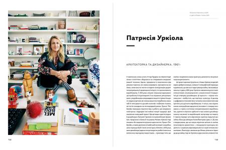 Жінки у дизайні