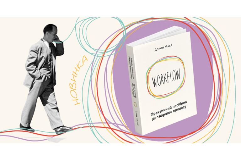У видавництві ArtHuss виходить книга Дорона Маєра «WORKFLOW»