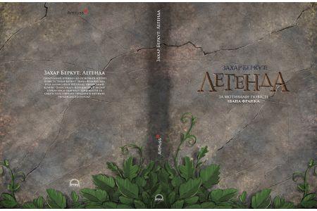 Захар Беркут: Легенда та Колодроїд (комплект із 2 коміксів)