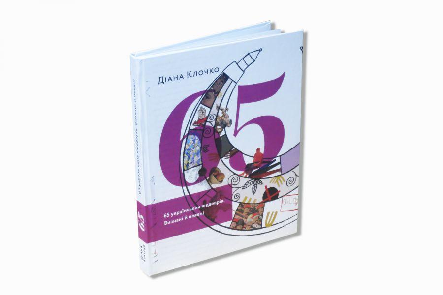 65 українських шедеврів. Визнані й неявні (тверда обкладинка)