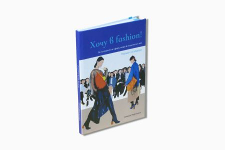 Хочу в fashion! (тверда обкладинка)