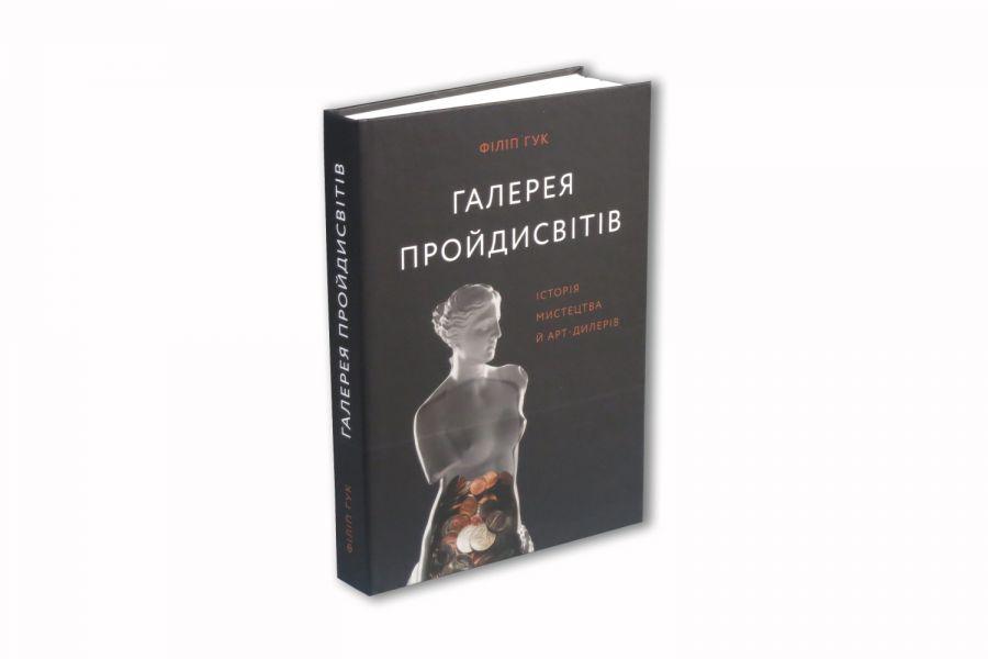Галерея пройдисвітів: Історія мистецтва й арт-дилерів (тверда обкладинка)