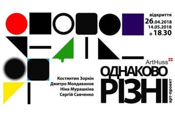 """Арт-проект Видавництва ArtHuss """"Однаково різні"""""""