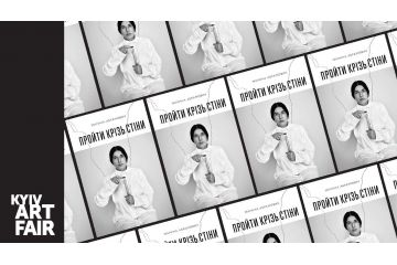 """Kyiv Art Week: презентація мемуарів Марини Абрамович """"Пройти крізь стіни"""""""