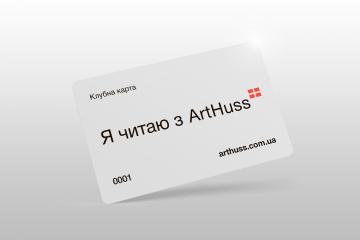 """Клубні карти """"Я читаю з ArtHuss"""""""