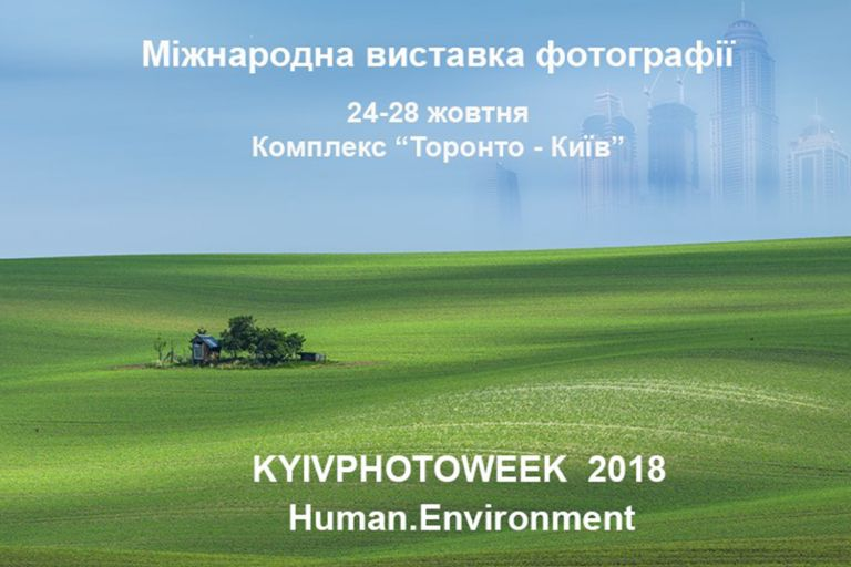 ArtHuss на KyivPhotoWeek 2018