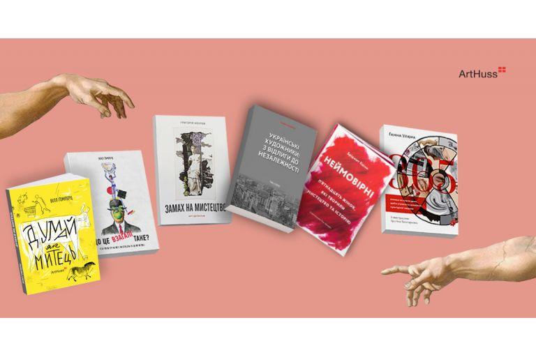 Експерти при Українському інституті книги вирішили закупити видання ArtHuss для поповнення бібліотек