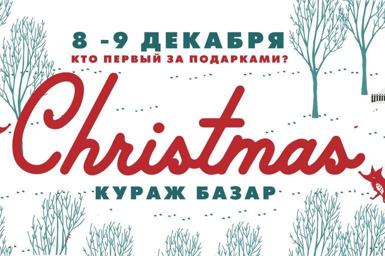 ArtHuss на Різдвяному Кураж Базарі