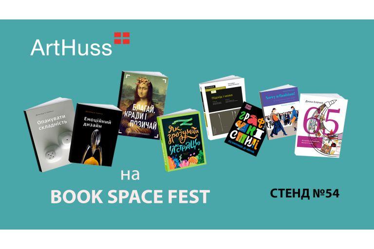 ArtHuss на Book Space Fest 2019
