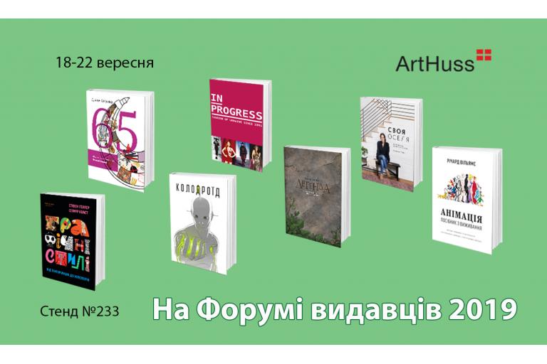 Видавництво ArtHuss на Форумі видавців 2019