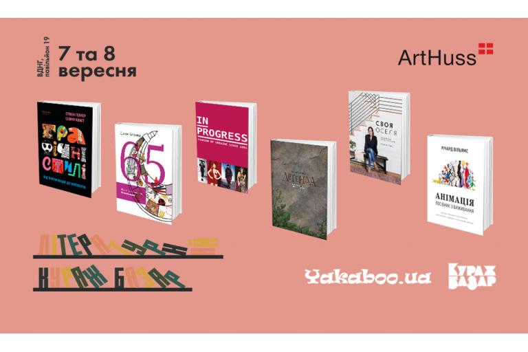 ArtHuss на Літературному Кураж Базарі 2019