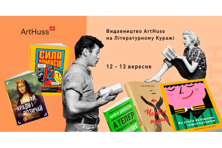 Видавництво ArtHuss на Літературному Куражі 2020