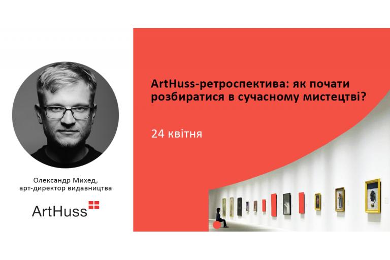 «ArtHuss-ретроспектива: як почати розбиратися в сучасному мистецтві»