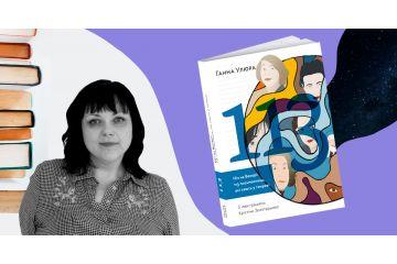 Видавництво ArtHuss готує до друку книгу про 113 письменниць