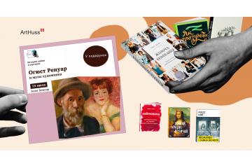 Купи книги та вигравай квиток на мистецьку онлайн-лекцію «Огюст Ренуар і музи художника»