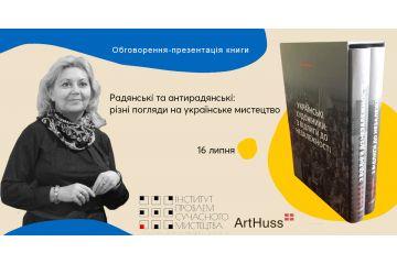 Радянські й антирадянські: різні погляди на українське мистецтво