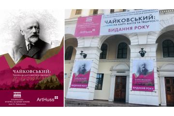Чайковський: Україна на карті життя та творчості. Презентація книги і відкриття барельєфу П. І. Чайковського