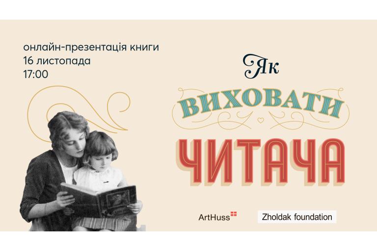 Онлайн-презентація книги «Як виховати читача»
