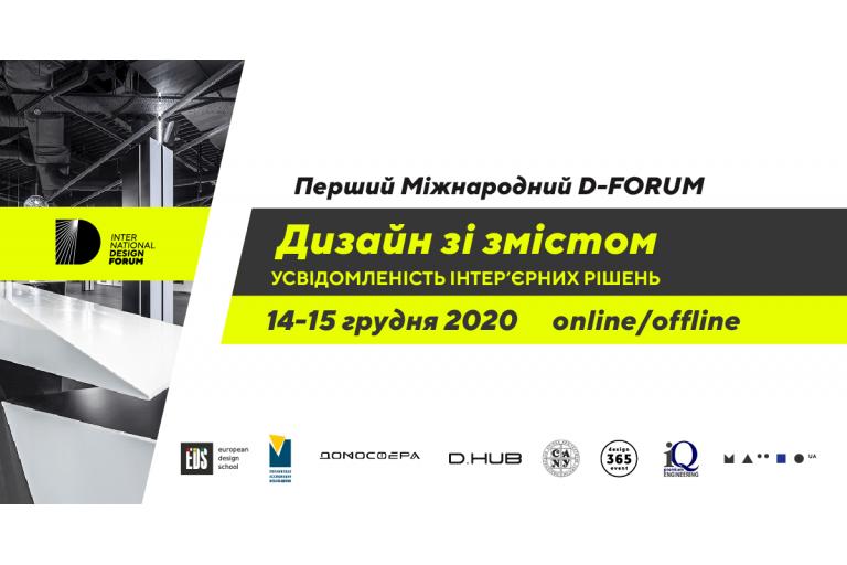 Видавництво ArtHuss стали партнерами професійного дизайн-форуму D-FORUM