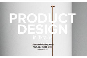 Запрошуємо до співпраці над новою книгою PRODUCT DESIGN in Ukraine!