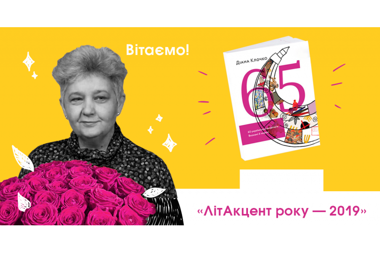 Діана Клочко отримала нагороду ЛітАкцент 2019 року