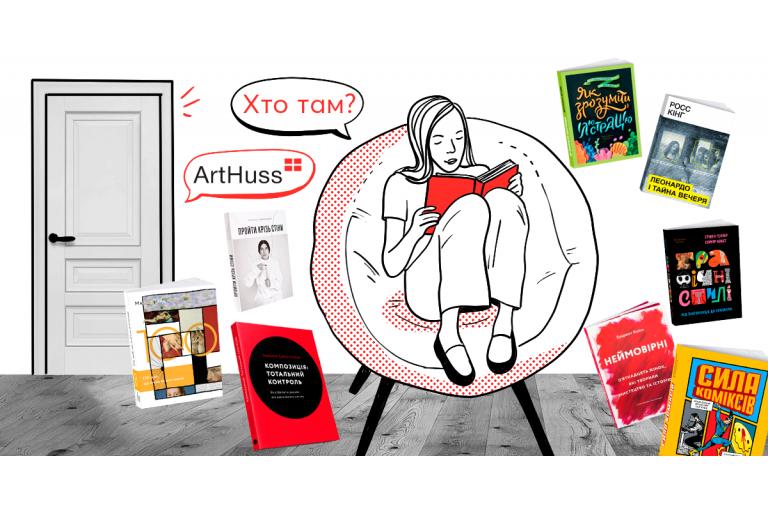 Безкоштовна адресна доставка книжок ArtHuss на період карантину
