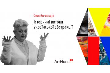 Категорії виразності української абстракції. Пустота, ритм, конструкція